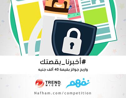 TrendMicro-Nafham | competition