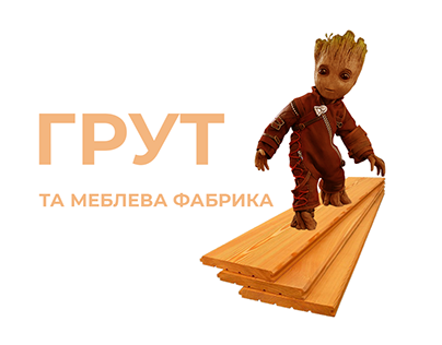 Groot and furniture factory. Website