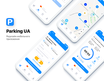 """Редизайн мобильного приложения """"Parking UA"""""""