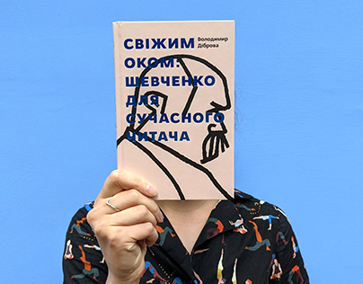 Shevchenko for a modern reader / cover & illustrations