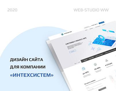 Разработка сайта для компании «Интехсистем»
