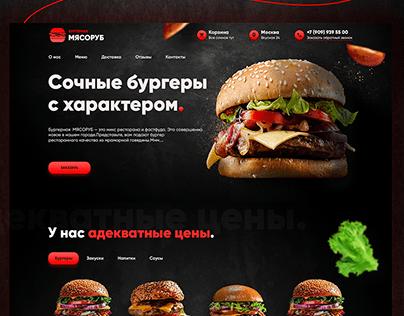 Доставка еды/landing page