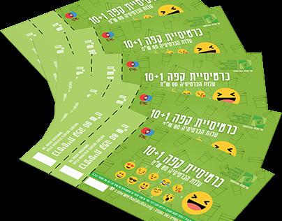 כרטיסיות מזון- אגודת הסטודנטים