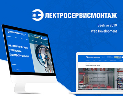 Electroservismontaj - Electric installation agency