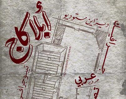 100 best arabic posters - أبلاكاج