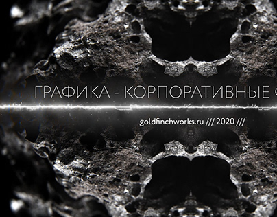 Корпоративная графика 2020 /// goldfinchworks.ru ///
