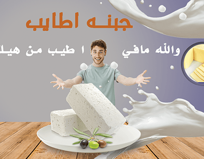 advertising about cheese product