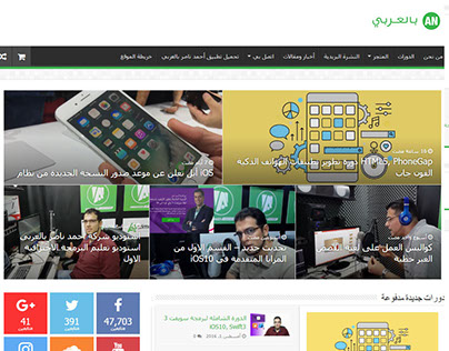 AN بالعربي New Design, Forums, Shop 2016