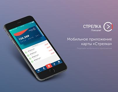 "Транспортная карта ""Стрелка"""