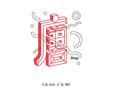 China Dynasty Type