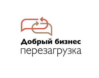 Добрый бизнес - ПЕРЕЗАГРУЗКА