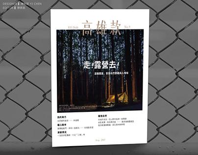 封面設計:No.9《高雄款》雜誌 KH STYLE MAGZINE Cover Design