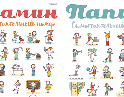 Mamin/Papin Magazine