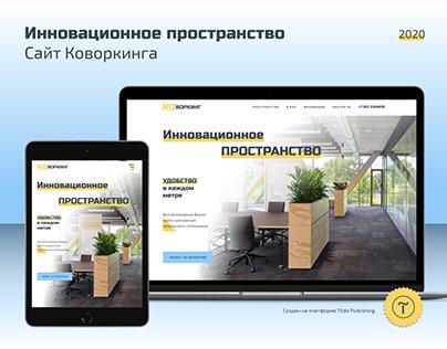Инновационное пространство. Сайт коворкинга