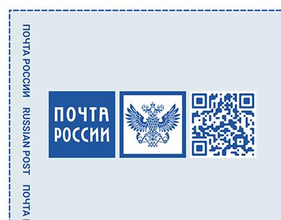 Почта России/Russian Post