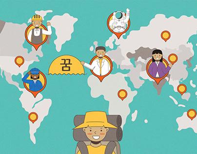 굿네이버스 국제개발사업 홍보애니메이션 영상
