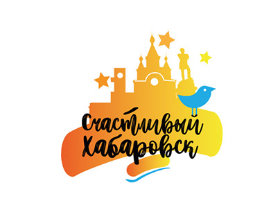"logo and video of the city festival ""Happy Khabarovsk"""