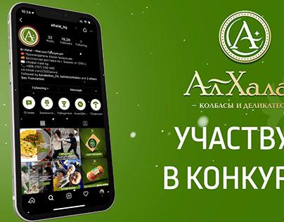Al-halal - iPhone 12 giveaway