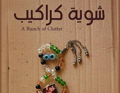 A Bunch of Clutter   ShortFilm