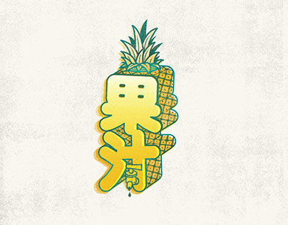 鳳梨汁Pineapple juice