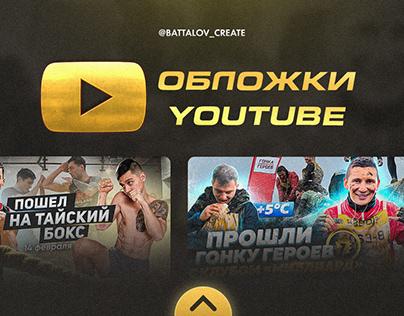 Обложки для Ютуб каналов