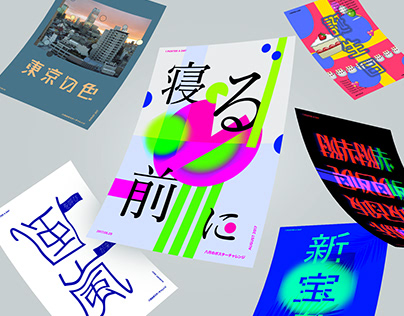 1 month of Japanese Posters | 31枚の日本語のポスター