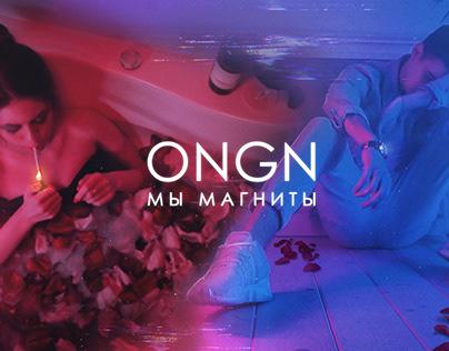 ONGN - Мы магниты