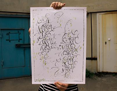 (not) just calligraphy part III