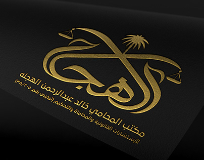 Alhajla Logo