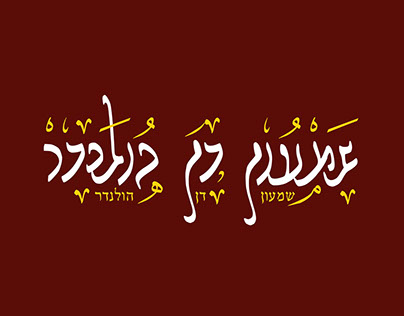 Mashait Maaravic Hebrew