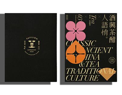 金芸香合 TEA PAVILION BRAND DESIGN
