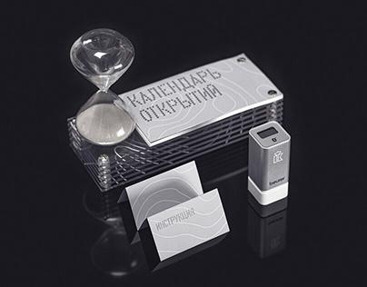 New Year's Gift Sets for the KRASTSVETMET Plant