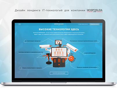 Дизайн лендинга IT-технологий для компании MOSPOSUDA