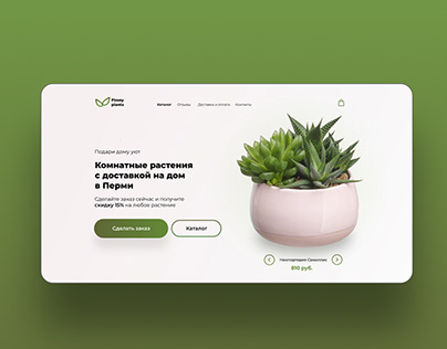 Plant Store Landing page