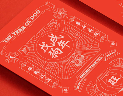 2018 Year of Earth Dog Red Packet Design
