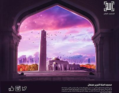 Amna Al Ghurair Mosque