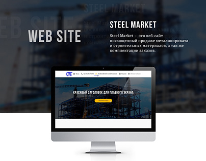 Steel Market Web Design