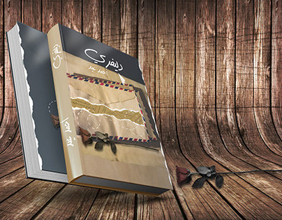 Book`s Cover Design (Delivery)