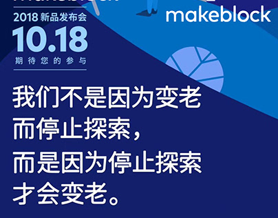 "Makeblock ""童心勿泯"" 2018 秋季新品发布会倒计时"