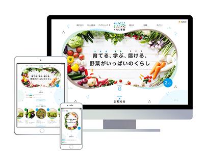 【Webサイト】くらし菜園(南海電気鉄道株式会社様)