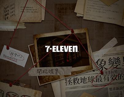 7-ELEVEN 密案偵查隊