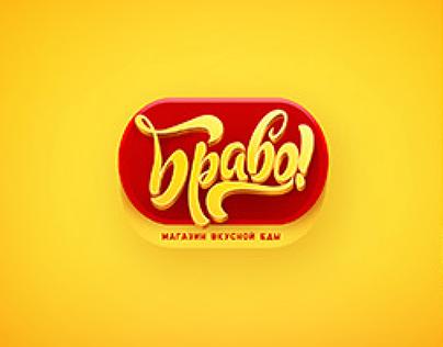 """""""Браво"""" магазин вкусной еды"""