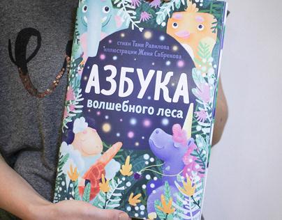 Children ABC book