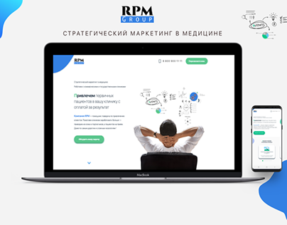 RPM Group - Landing page