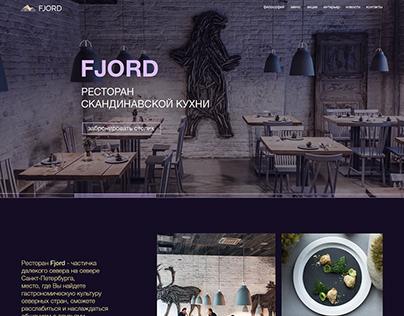 Ресторан FJORD