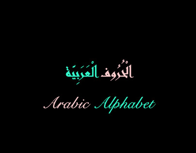 Arabic alphabet الْحُرُوف الْعَرَبِيَّة