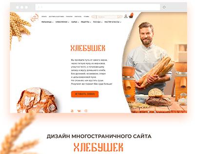 """Дизайн интернет-магазина """"Хлебушек"""""""