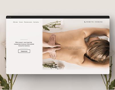 Массажный кабинет (massage parlour). Сайт -визитка
