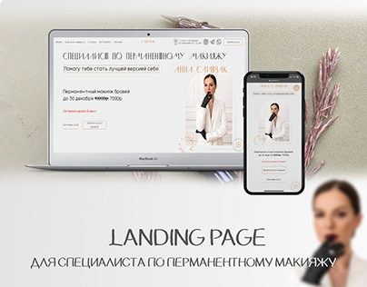 Landing page for beauty sphere