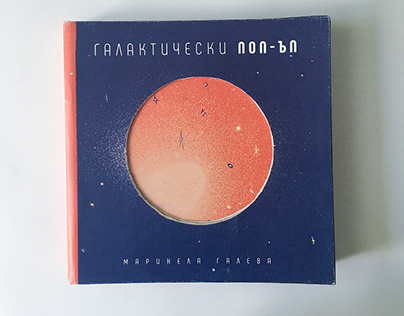 Galactic pop-up book